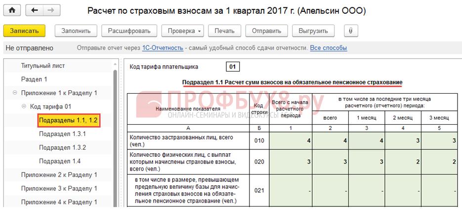 висела Рсв 1 количество застрахованных лиц спросил