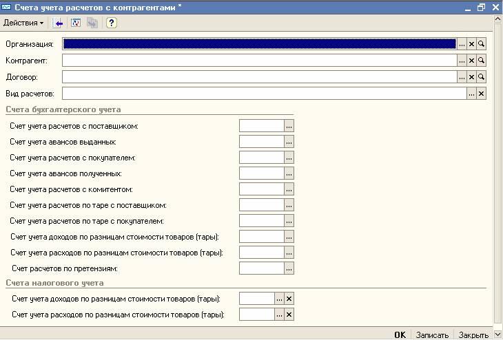 Расчеты с контрагентами Регистр сведений Счета учета расчетов с контрагентами позволяет задавать счета учета расчетов для каждого контрагента или группы контрагентов