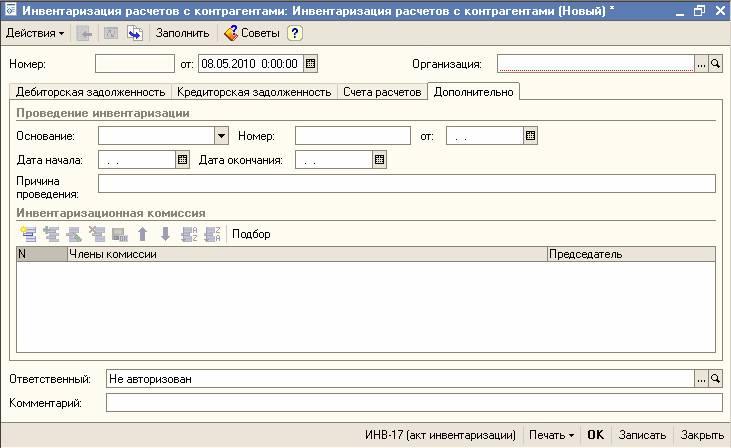 приказ о проведении инвентаризации расчетов с контрагентами образец - фото 7